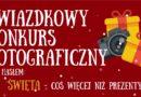 Gwiazdkowy Konkurs Fotograficzny (zaproszenie do udziału)